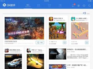 tiag 8.3 jailbreak 3k app store