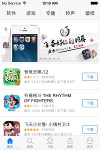 pangu jailbreak iphone screen-4
